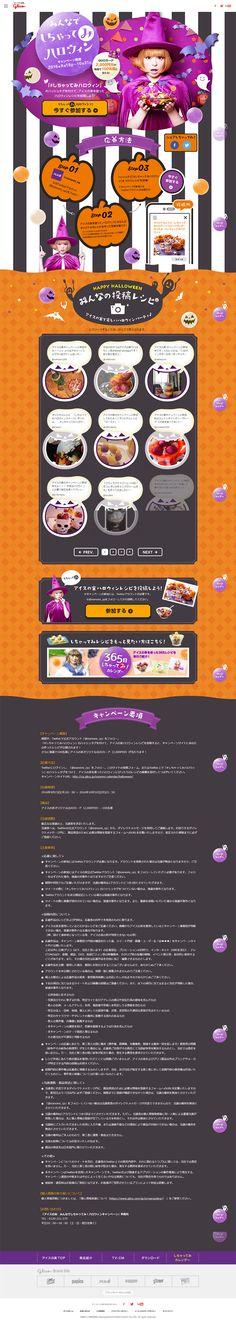 みんなでしちゃってみハロウィン【和菓子・洋菓子・スイーツ関連】のLPデザイン。WEBデザイナーさん必見!ランディングページのデザイン参考に(かわいい系)