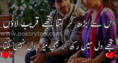 "Urdu Love Poetry for her ""Most Romantic love poetry in urdu images SMS Urdu Image, Love Poetry Urdu, Romantic Love, Movie Posters, Movies, Films, Film Poster, Cinema, Movie"
