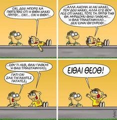 Funny Greek, Taurus, Funny Stuff, Humor, Funny Things, Ox