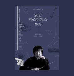 Promotion Design on Behance Typo Poster, New Poster, Graphic Design Pattern, Art Design, Page Layout Design, Korean Design, Photo Images, Promotional Design, Magazine Design