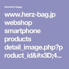 www.herz-bag.jp webshop smartphone products detail_image.php?product_id=433&image=sub_large_image30