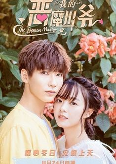 The Demon Master Chinese Drama - 2018, 46 episodes 8.8 When everything seems to go well for An Chu Xia and Han Qi Lu, a crisis hits the engaged couple as Qi Lu loses his memory and can't remember his fiancée. (Source: CdramaBase)