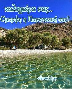 Beach, Water, Outdoor, Gripe Water, Outdoors, The Beach, Beaches, Outdoor Games, The Great Outdoors