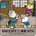 SNOOPY(TM) in 銀座 2014   銀座三越   三越 店舗情報
