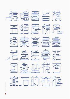 http://www.designtang.com/Typeface-f.html