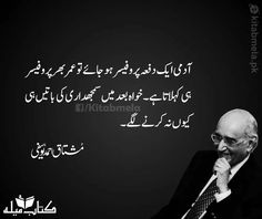 Best Qoutes, Urdu Funny Quotes, Inspiring Quotes About Life, Inspirational Quotes, Love Diary, Wedding Makeup For Brown Eyes, Quotes From Novels, Deep Words, S Word