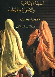 تحميل كتاب المدينة الإسلامية والأصولية والإرهاب: مقاربة جنسية - عبد الصمد الديالمي | مكتبتك معك