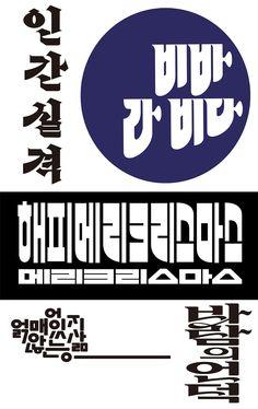 한글 레터링 컬렉션 - 그래픽 디자인, 브랜딩/편집, 타이포그래피 Typography Design, Lettering, Logo Branding, Logos, Brand Packaging, Medium Art, Company Logo, Graphic Design, Artwork