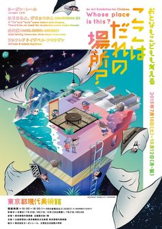 Japanese Exhibition Poster: Whose Place Is This? Taeko Isu (NNNNY), Hata Yurie…