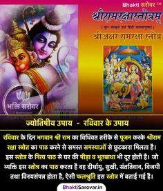 #ramraksha #stotra #benefits #Monday #Somwar #SomwarKeUpay #GrahBadha #jyotish #jyotishshastra #jyotishupay #jyotishvigyan #jyotishgyan #vaidikjyotish #vaidicjyotish #jyotishhindi #Meditation #AncientIndia #Hinduism #hindudharma #Blessings #BhaktiSarovar #Spiritual Gernal Knowledge, General Knowledge Facts, Knowledge Quotes, Vedic Mantras, Hindu Mantras, Shiva Linga, Shiva Shakti, Vishnu Mantra, Hindu Quotes