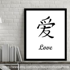 Simple Instant download Art, Chinese symbol for Love and English Translation, Minimalist Style Decor, Black and White, Inspirational