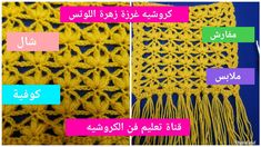 d1b6e0b362560 كروشيه غرزة الزهرة سهلة لعمل سكارف   شال   مفرش   بلوزة   كارديجان  Crochet  Stitch