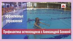►Профилактика остеохондроза: 7 эффективных упражнений в бассейне [Алекса...