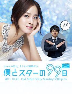 99 Days With the Superstar (Japan, 2011; Fuji TV). Starring Hidetoshi Nishijima, Kim Tae-Hee, TaecYeon, Nanami Sakuraba, Jun Kaname, and more. Aired Sundays at 9 p.m. (1 ep/week). [Info via Asian Wiki] >>> Available on Crunchyroll.