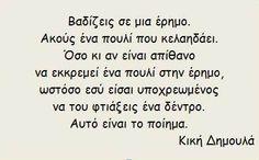 Κική Δημουλά Special Quotes, Greek Quotes, Wallpaper Quotes, Fun Facts, Poems, Writing, Sayings, My Love, Inspiration