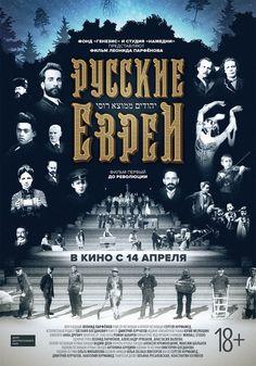 Русские евреи. Фильм первый. До революции. (Russkie evrei. Chast 1)
