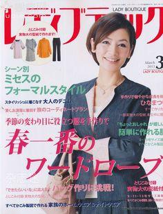 lady boutique 2013年3月号手机/iPad在线看 - 杂志迷移动版 m.zazhimi.com