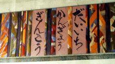Diana Springall - Panel for entrance foyer, Dai-Ichi Kangyo Bank, London