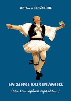 Αετός των Τζουμέρκων: ΒΙΒΛΙΟ- Κριτική: «Εν χορώ και οργάνοις (επί των ορ...