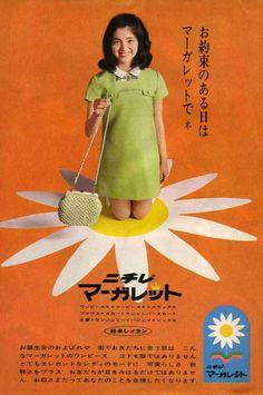 昭和のファッション画像を貼りましょう! Retro Advertising, Vintage Advertisements, Vintage Ads, Vintage Posters, Retro Ads, Old Magazines, Vintage Magazines, Japanese Street Fashion, Japanese Streets
