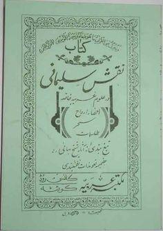 Iran Islam Persian Farsi NAQSH-e SULEIMANI By Sheikh  Bahai Summoning Demons Charm Magic  Sufi Taweez Spells Book
