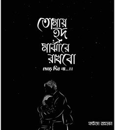Bengali Art, Bengali Song, Bangla Image, Best Couple Pictures, Caption Lyrics, Bangla Love Quotes, Funny Facebook Status, Love Sms, Swag Quotes
