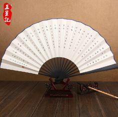 王星记9寸仿乌木手绘书法白纸扇男 中国风高档礼品扇子古风白折扇