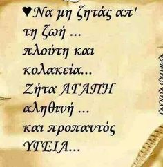 Igeia Greek Quotes, Wise Quotes, Motivational Quotes, Funny Quotes, Inspirational Quotes, Worth Quotes, Great Words, True Words, Morning Quotes