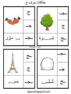 حرف الجيم للاطفال مع اوراق عمل للاطفال إبداعية Arabic Alphabet Chart, Arabic Alphabet Letters, Arabic Alphabet For Kids, Alphabet Charts, Arabic Handwriting, Learn Arabic Online, Arabic Lessons, Islam, Arabic Language