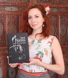 Рецензия на книгу Сергея Капицы «Мои воспоминания»