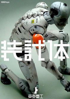 """Résultat de recherche d'images pour """"human android concept"""""""
