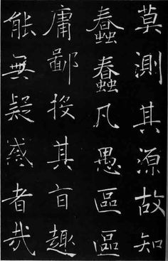 Calligraphy of Chu Suiliang 褚遂良