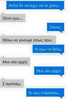 New quotes love crush greek Ideas Heart Quotes, New Quotes, Change Quotes, Happy Quotes, Words Quotes, Funny Quotes, Life Quotes, Greek Love Quotes, Perspective Quotes
