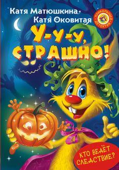 Матюшкина Катя , Оковитая Катя - У-у-у, страшно!