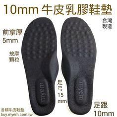 女用 男用 兒童用 10MM 足弓強化 按摩 牛皮乳膠鞋墊 前足軟顆粒 包鞋 皮鞋 布鞋 防腳臭 台灣製造 足跟加厚版 尺寸齊全