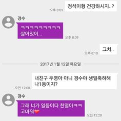 "D.O, Chanyeol - 170112 Instagram account update: ""내가 너 마음속에 1등이지? 생일축하해 경수야❤"" Translation (image): Chanyeol: ""Jungseokie-hyung is healthy, right..? D.O: ""Kekekekekekekekeke he's alive…"" Chanyeol: ""Right.."" [TODAY'S MESSAGES] Chanyeol: ""My friend Dooyoung-ah, no Kyungsoo-ya, Happy Birthday. I'm number 1, right?"" D.O: ""Yes, you're first Chanyeol-ah keke thank you❤"" Translation (caption): ""I'm number 1 in your heart? Happy Birthday Kyungsoo-ya❤"" Credit: real__pcy."