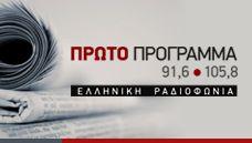 ΕΡΤ WebRadio | ΕΡΤ Α.Ε.