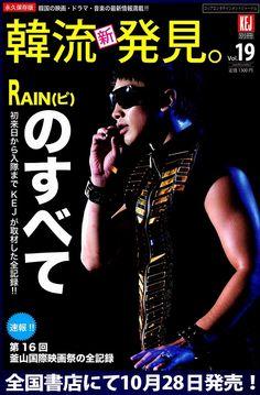 Bi - Rain ♡ #Kdrama #Fashion #Kpop