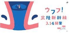 北陸新幹線 広告 - Google 検索