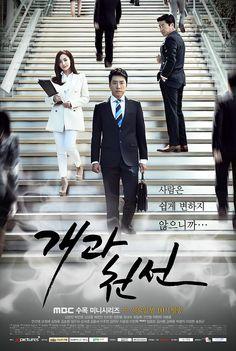 Upcoming MBC Drama A NEW LEAF