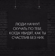 from books # motive – Quotes World Wise Quotes, Words Quotes, Motivational Quotes, Inspirational Quotes, Sayings, Russian Quotes, My Mood, True Words, Cool Words