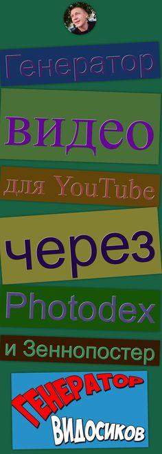 Генератор видео для YouTube через Photodex и Зеннопостер автоматизация, создание видео, шаблон Зеннопостера, Photodex, схема наполнения канала, ютуб, Юрий Йосифович, Зеннопостер, создание слайдшоу