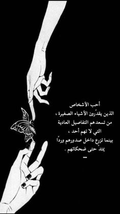 Arabic Love Quotes, Arabic Words, Quotations, Qoutes, Overlays Picsart, Tumblr Photography, Photo Quotes, Love Words, Eye Makeup