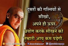 Suvichar Images Quotes About Attitude, Positive Attitude Quotes, Good Thoughts Quotes, Good Life Quotes, Buddha Quotes Inspirational, Motivational Picture Quotes, Inspirational Quotes Pictures, Chankya Quotes Hindi, Comedy Quotes