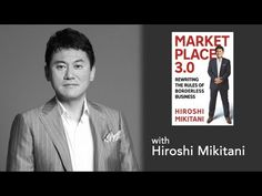 "Kobo in Conversation with Hiroshi Mikitani, author of Market Place 3.0 and co-founder of Rakuten, one of the largest e-comm businesses in the world. Mikitani, known as ""Mickey"", is a maverick who shook up the way business is done in Japan. With his new book, he intends to spread his rules-breaking philosophy to the rest of the world. Get Mickey's #eBook on #Kobo: http://www.kobobooks.com/ebook/Marketplace-3-0/book-1nvtOCAPDEaZw1IQPSsQ-Q/page1.html"