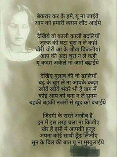 Old Song Lyrics, Romantic Song Lyrics, Beautiful Lyrics, Song Lyric Quotes, Cool Lyrics, Film Quotes, Hindi Quotes, Famous Quotes, Hindi Old Songs