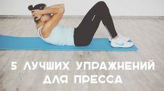5 лучших упражнений для пресса [Workout | Будь в форме]