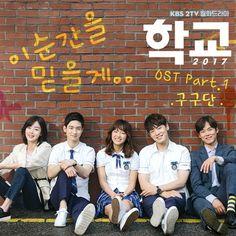 """School TV Series Part 1 ""gugudan - I Believe in this Moment"" Releases . - ""School TV Series Part 1 ""gugudan – I Believe in this Moment"" Released Best Picture For su - School2017 Kdrama, Kdrama Memes, Kdrama Actors, Cheese In The Trap Kdrama, Kim Sejeong, Kim Jung, Moorim School, Becoming A Father, Jung Hyun"
