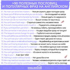 English Tips, English Idioms, English Phrases, English Lessons, English Vocabulary, English Letter Writing, Conversational English, Learn Russian, British English