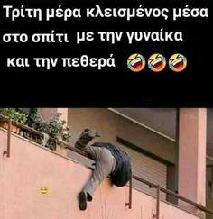 Funny Greek Quotes, Wisdom Quotes, Funny Photos, Lol, Jokes, How To Get, Sayings, Emoji, Corona
